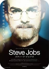 steve jobs movie1.jpg